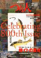 つり人(月刊)