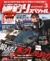 磯釣りスペシャル(月刊)