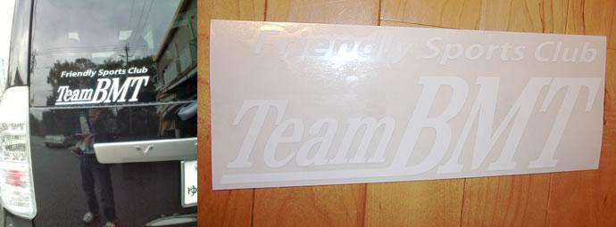 Team BMTバージョン